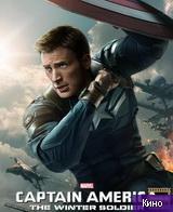 Фильм Первый мститель: Другая война (2014)