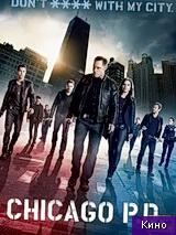 Фильм Полиция Чикаго 1 сезон все серии (2014)
