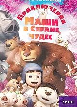 Фильм Приключения Маши в Стране Чудес (2012)