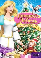 Фильм Принцесса-лебедь: Рождество (2012)