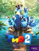 Фильм Рио 2 (2014)