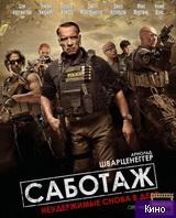 Фильм Саботаж (2014)