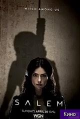 Фильм Салем 1 сезон все серии (2014)