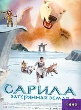 Фильм Сарила: Затерянная земля (2013)