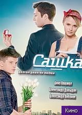 Фильм Сашка (2014)