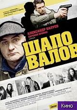 Фильм Шаповалов (2011)