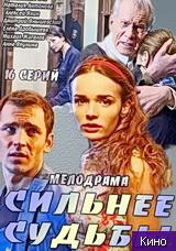 Фильм Сильнее судьбы (2014)