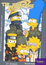 Фильм Симпсоны 23 сезон все серии (2011)