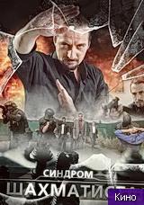 Фильм Синдром Шахматиста (2014)