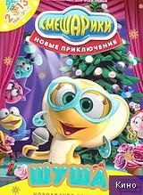 Фильм Смешарики. Новые приключения (2012)