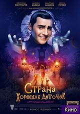 Фильм Страна хороших деточек (2013)