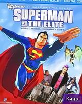 Фильм Супермен против Элиты (2012)
