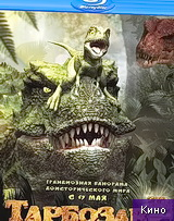 Фильм Тарбозавр (2011)