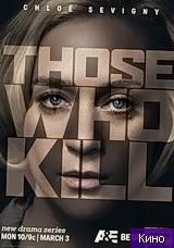 Фильм Те, кто убивают 1 сезон все серии (2014)