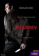 Фильм Токарев (2014)