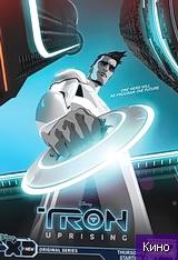 Фильм Трон: Восстание 1 сезон все серии (2012)