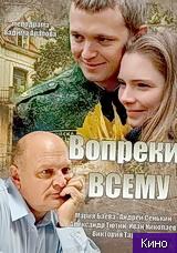 Фильм Вопреки всему (2014)