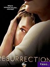 Фильм Воскрешение 1 сезон все серии (2014)