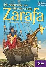Фильм Зарафа (2012)