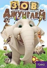 Фильм Зов джунглей (2011)