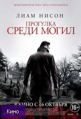 скачать  Прогулка среди могил 2014 фильм