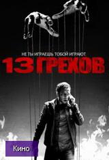 Скачать  13 грехов 2014 фильм