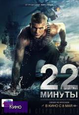 Скачать  22 минуты 2013 фильм