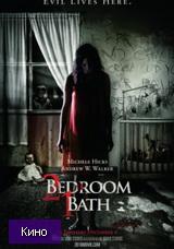 Скачать  2 спальни, 1 ванная 2014 фильм