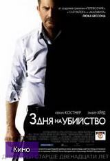 Скачать  3 дня на убийство 2014 фильм