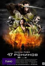 Скачать  47 ронинов 2014 фильм