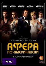 Скачать  Афера по-американски 2014 фильм