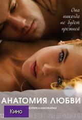 Скачать  Анатомия любви 2014 фильм
