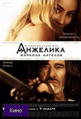 Скачать  Анжелика, маркиза ангелов 2014 фильм