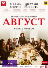 Скачать  Август 2014 фильм