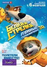 Скачать  Белка и Стрелка: Лунные приключения 2014 фильм