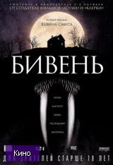 Скачать  Бивень 2014 фильм