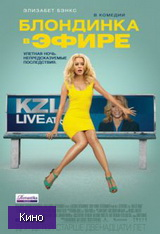 Скачать  Блондинка в эфире 2014 фильм