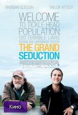 скачать  Большая афера 2013 фильм