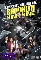 Скачать  Бруклин 9-9 2 сезон 2013 фильм