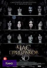 Скачать  Час призраков 2014 фильм