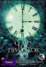 Скачать  Час призраков 2 2014 фильм