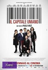 Скачать  Человеческий капитал 2013 фильм