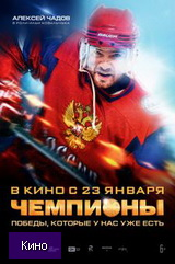 Скачать  Чемпионы 2014 фильм