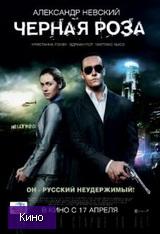 Скачать  Черная роза 2013 фильм