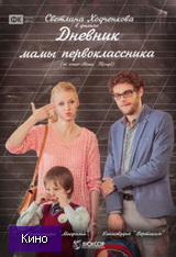 Скачать  Дневник мамы первоклассника 2014 фильм