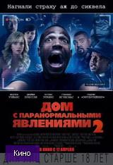 Скачать  Дом с паранормальными явлениями 2 2014 фильм
