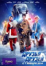 Скачать  Друзья друзей 2014 фильм