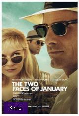 Скачать  Два лика января 2014 фильм