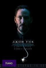 Скачать  Джон Уик 2014 фильм