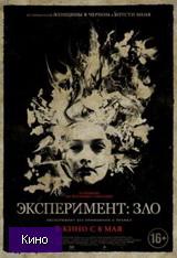 Скачать  Эксперимент: Зло 2014 фильм